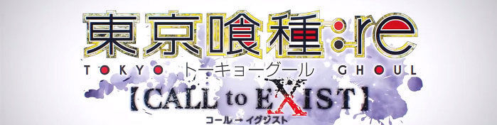 Tokyo Ghoul re Call to Exist PC
